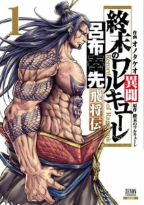 record of Ragnarok chapter 53 release date